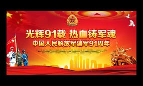 建军节91周年党建展板