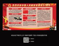 建军节党建宣传栏展板