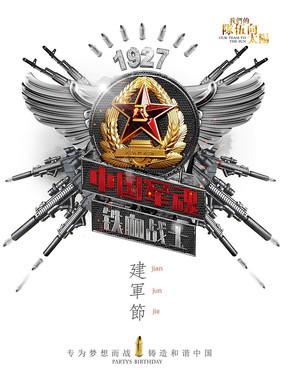 建军节酷炫海报