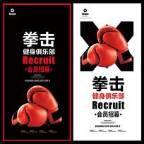 健身拳击运动海报