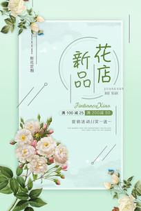 简约文夏季花店促销海报
