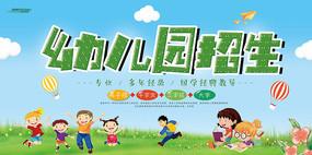卡通幼儿园招生海报