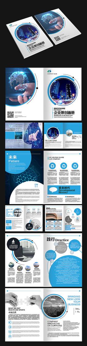蓝色高科技画册