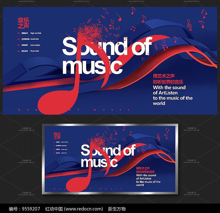蓝色个性创意音乐宣传海报图片