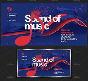 蓝色个性创意音乐宣传海报