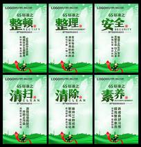 绿色简约大气企业6S展板