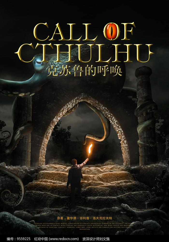 魔幻神话书籍影视宣传海报图片