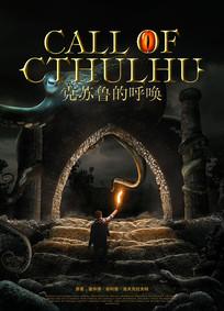 魔幻神话书籍影视宣传海报