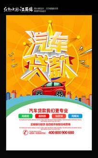 汽车贷款宣传海报