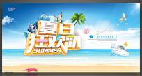 清新夏季夏天宣传海报