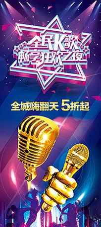 全民K歌KTV展架