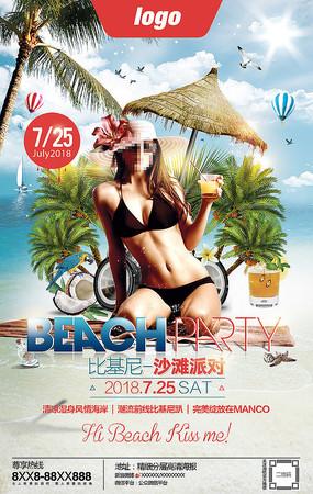 沙滩派对度假海报