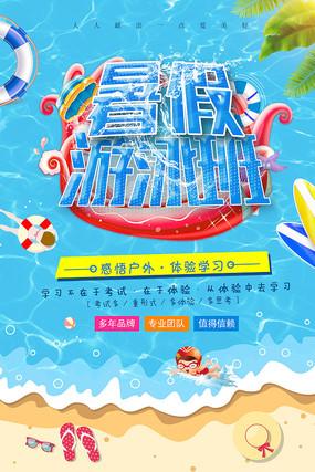 暑期游泳培训火热招生海报