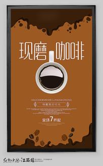 现磨咖啡海报设计