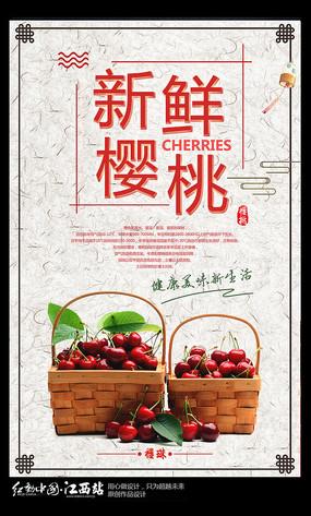 新鲜樱桃PSD宣传海报