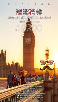 邂逅英伦豪华英国旅游海报