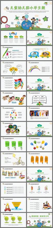 幼儿园小学教育主题PPT