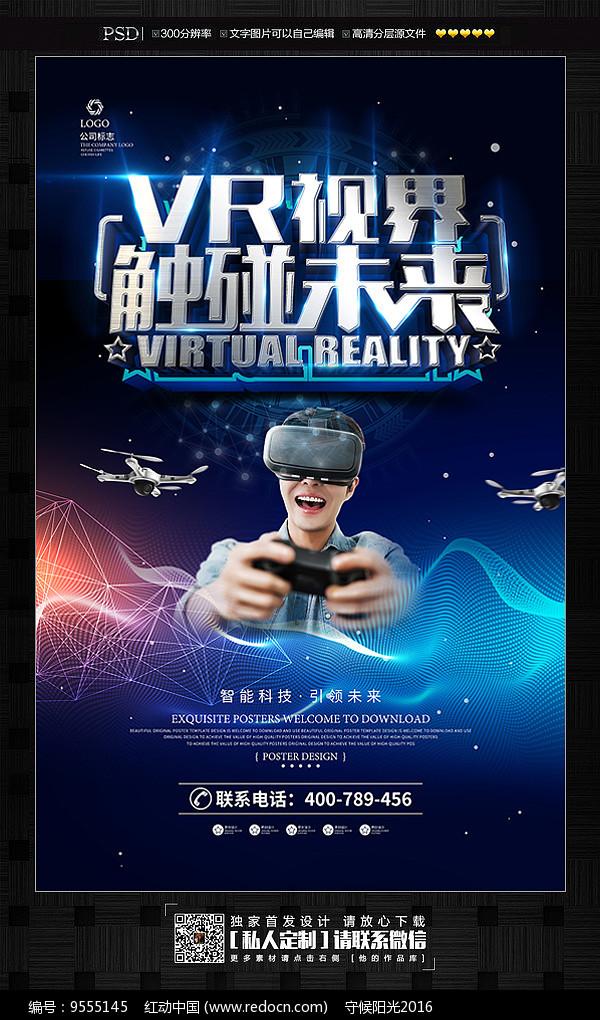 智能科技VR海报图片