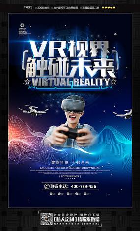 智能科技VR海报