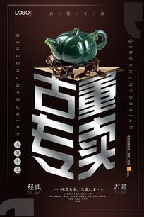 中国风古董专卖古玩海报