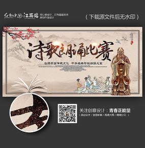 中国风诗歌朗诵比赛主题展板