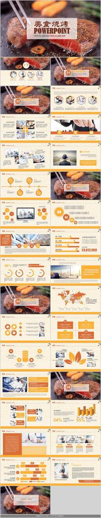 中国美食烧烤PPT模板