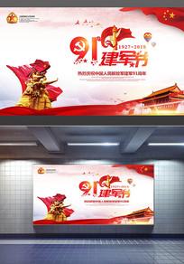 2018建军节宣传海报