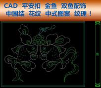 CAD鱼图案花纹图库设计装饰