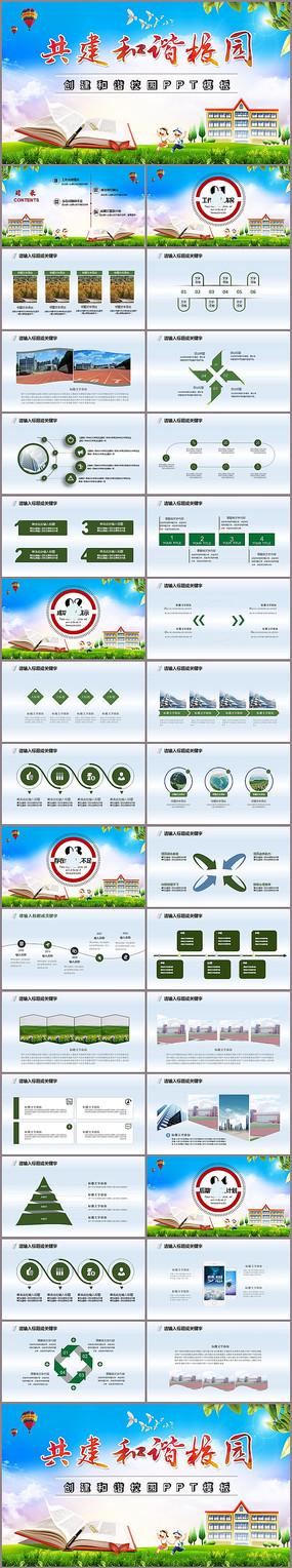 创建和谐校园PPT模板