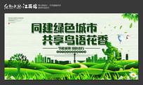 创建文明城市绿色环保公益展板