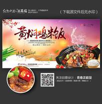 创意黄焖鸡米饭美食海报设计
