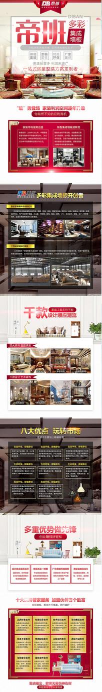 多彩集成墙饰招商广告页设计