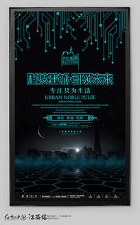 黑色科技房地产海报
