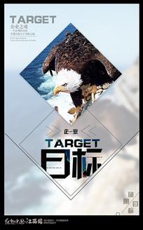 简约企业文化目标海报设计