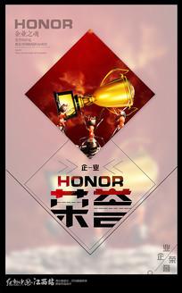 简约企业文化荣誉海报设计