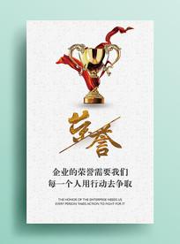 简约企业文化展板系列企业荣誉
