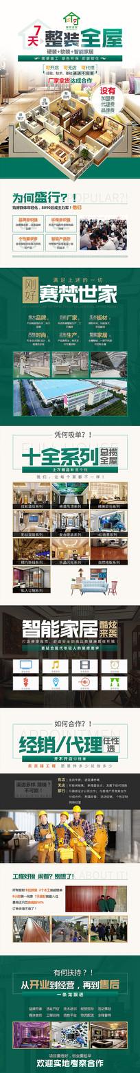 集成墙饰招商广告页设计