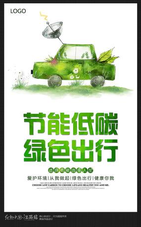 节能低碳绿色出行公益海报