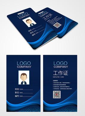 蓝色科技工作证设计模板