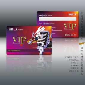 麦克风VIP卡设计模板