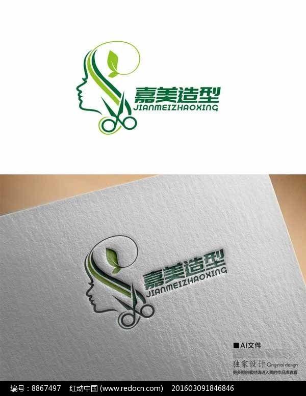 美发造型logo