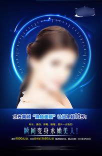 美容整形抗衰水光针化妆品海报