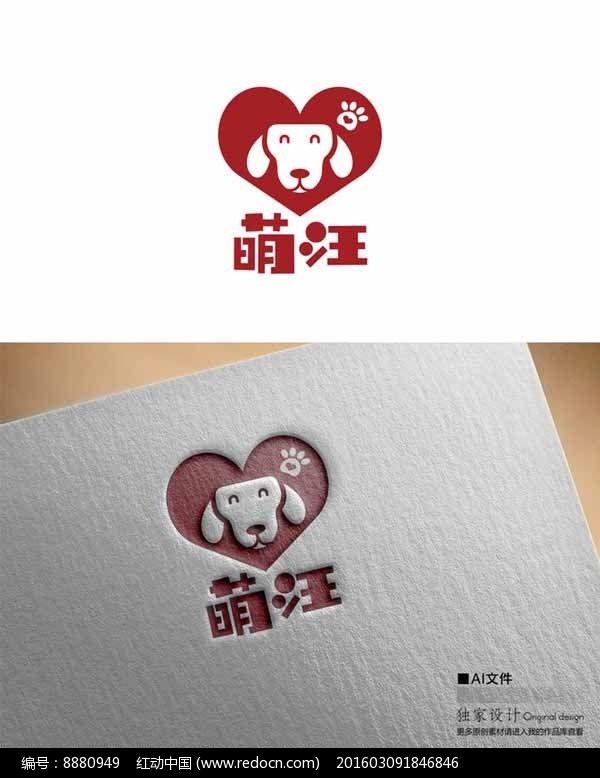 萌汪宠物店LOGO图片