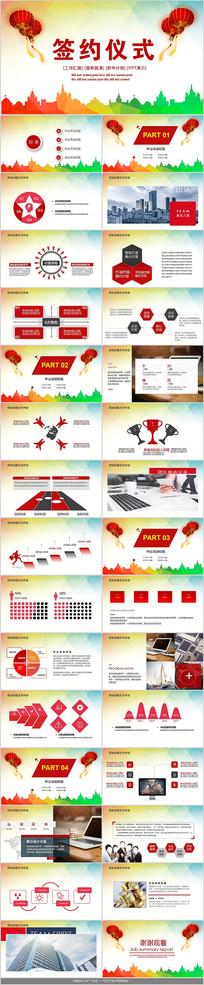商务战略签约仪式PPT模板