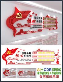 社会义主核心价值观文化墙设计