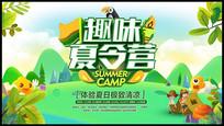 暑假趣味夏令营招生宣传海报