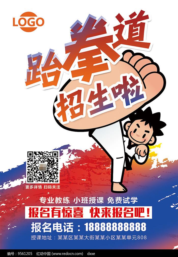 暑期班寒假班跆拳道招生海报图片