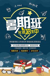 暑期班招生宣传海报设计