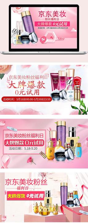 淘宝电商化妆品美妆海报素材