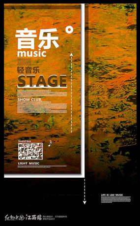 唯美音乐海报设计